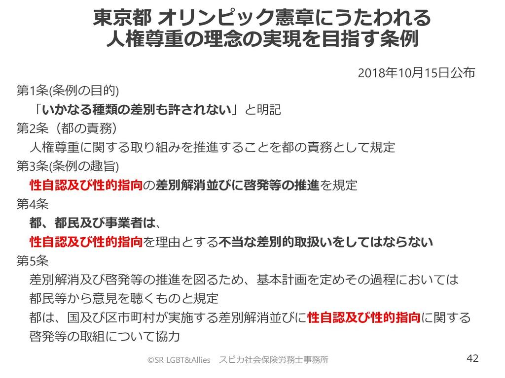 42 東京都 オリンピック憲章にうたわれる 人権尊重の理念の実現を目指す条例 ©SR LGBT...