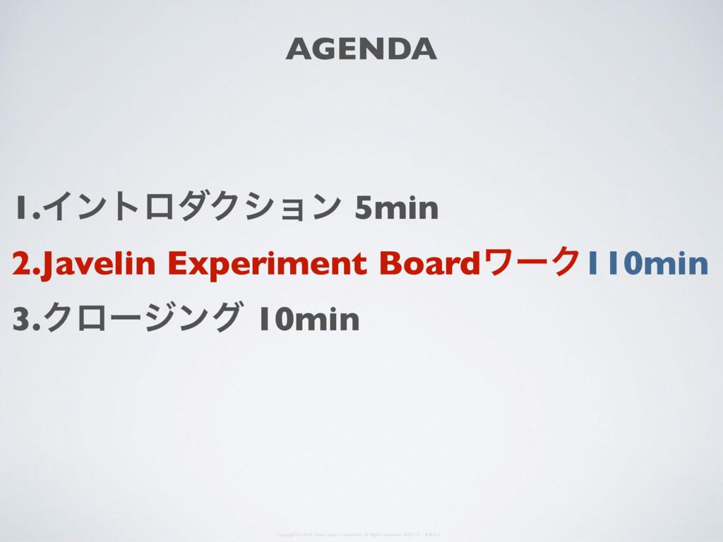 AGENDA 1.ΠϯτϩμΫγϣϯ 5min 2.Javelin Experiment Bo...