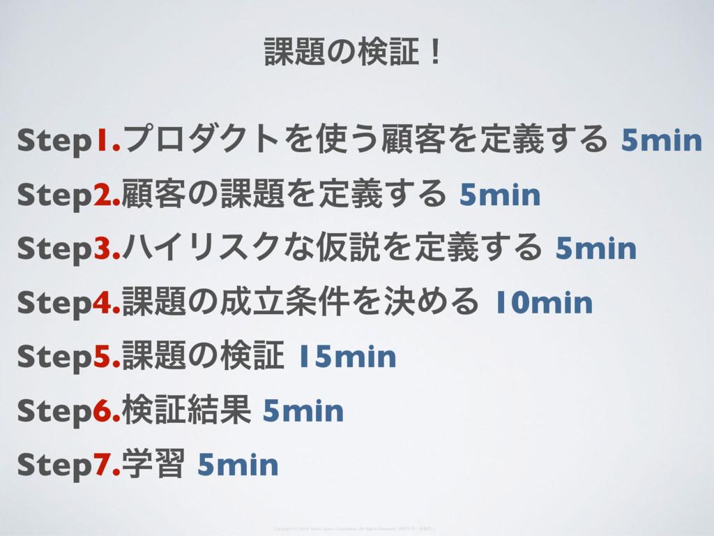 ՝ͷݕূʂ Step1.ϓϩμΫτΛ͏ސ٬Λఆٛ͢Δ 5min Step2.ސ٬ͷ՝Λఆ...