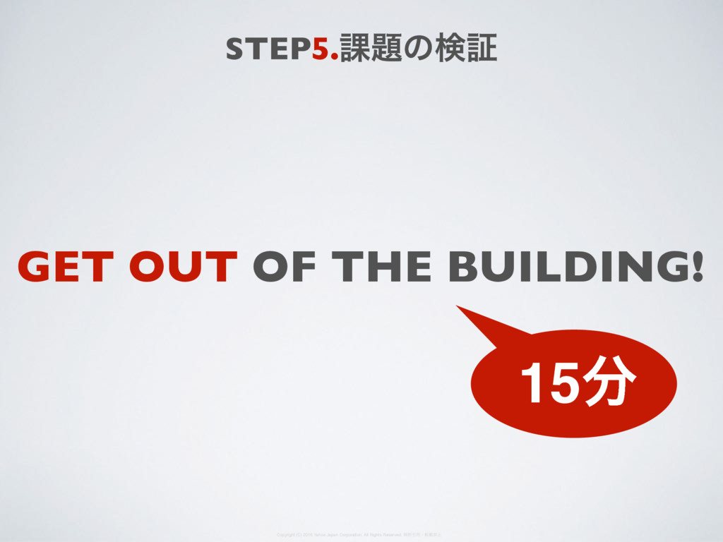 GET OUT OF THE BUILDING! STEP5.՝୊ͷݕূ 15෼ Copyri...