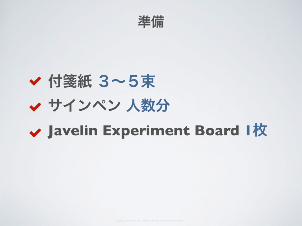 ४උ ෇ᝦࢴ ̏ʙ̑ଋ αΠϯϖϯ ਓ਺෼ Javelin Experiment Board ...