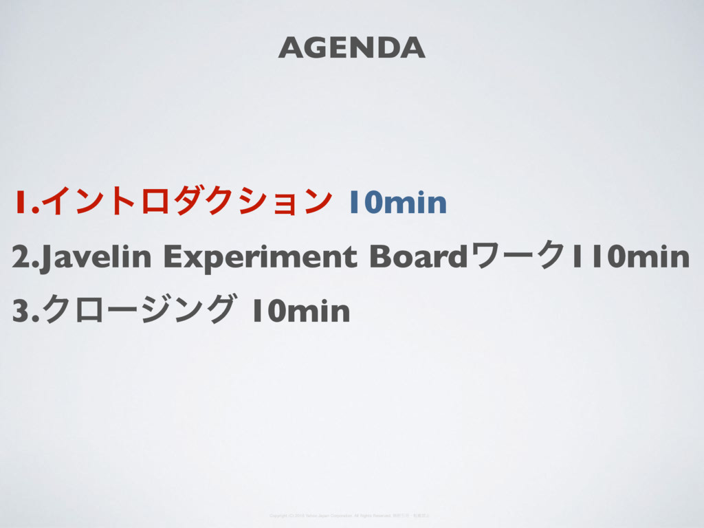 AGENDA 1.ΠϯτϩμΫγϣϯ 10min 2.Javelin Experiment B...