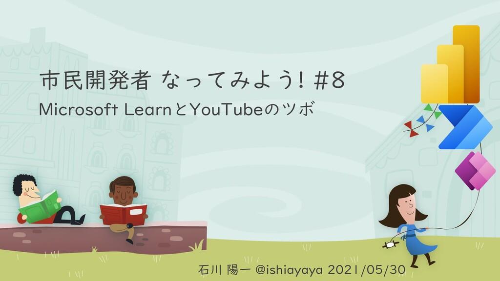 市民開発者 なってみよう! #8 Microsoft LearnとYouTubeのツボ 石川 ...
