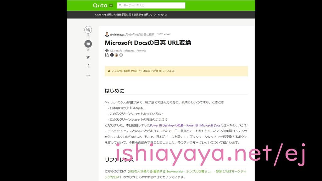 ishiayaya.net/ej