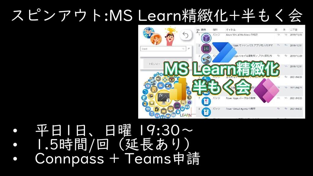 スピンアウト:MS Learn精緻化+半もく会 • 平日1日、日曜 19:30~ • 1.5時...