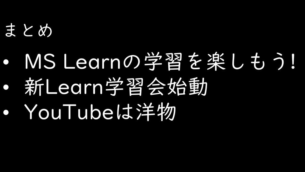 まとめ • MS Learnの学習を楽しもう! • 新Learn学習会始動 • YouTube...