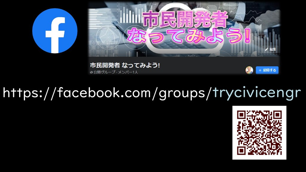 https://facebook.com/groups/trycivicengr