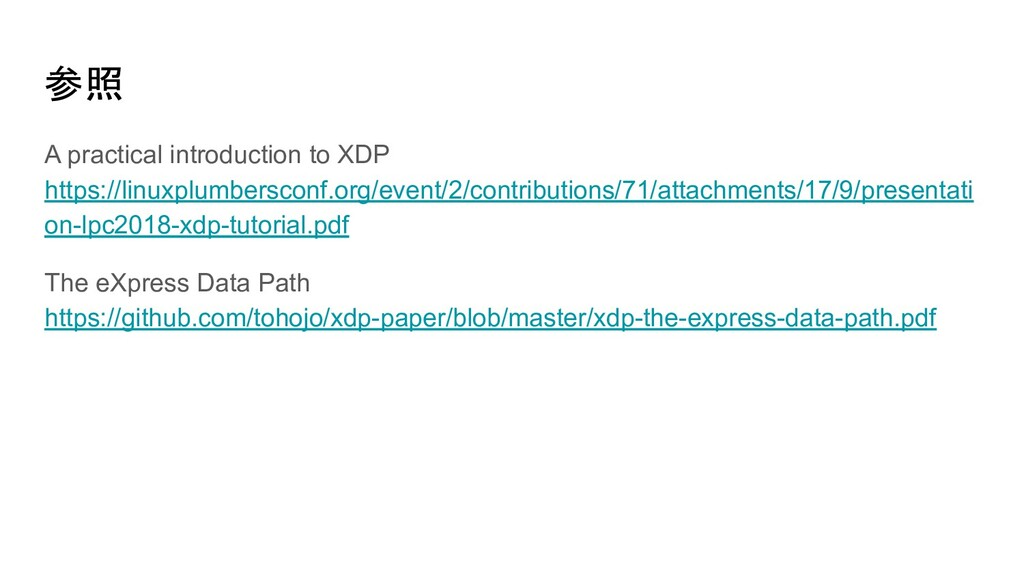参照 A practical introduction to XDP https://linu...