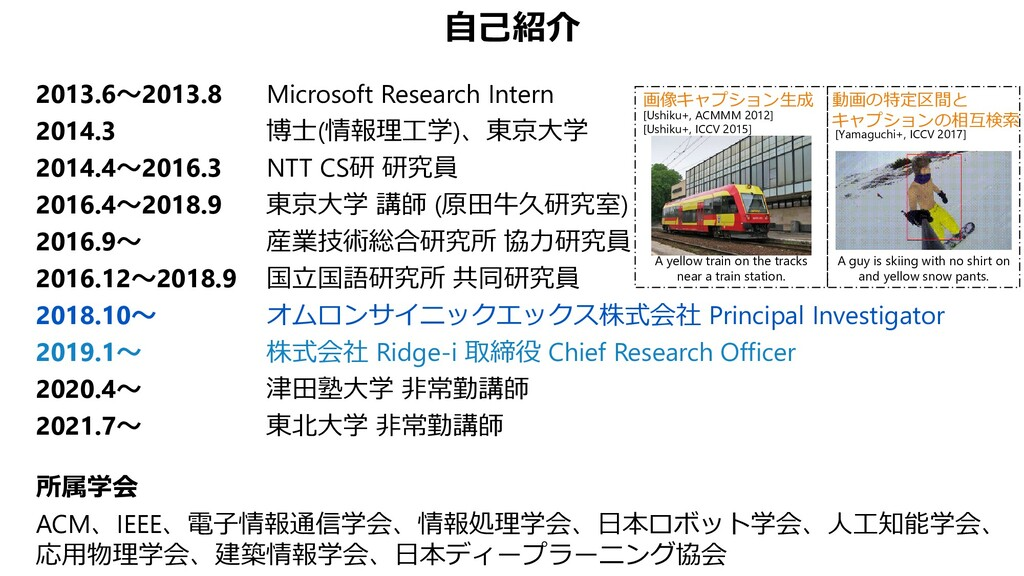 自己紹介 2013.6~2013.8 Microsoft Research Intern 20...