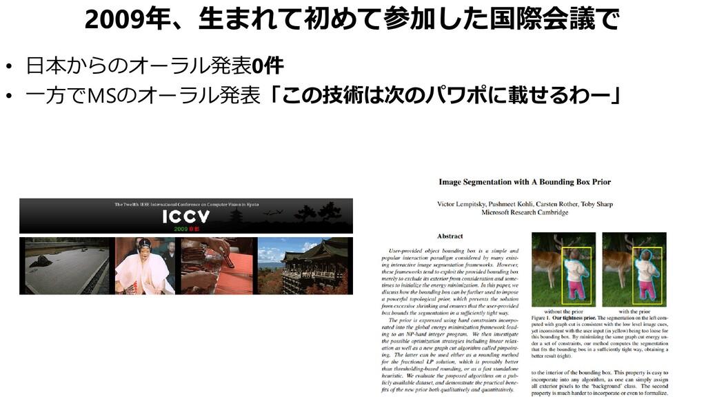 2009年、生まれて初めて参加した国際会議で • 日本からのオーラル発表0件 • 一方でMSの...