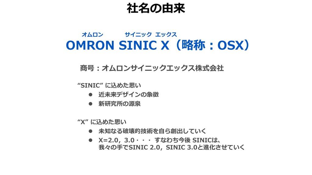 """社名の由来 OMRON SINIC X(略称:OSX) """"SINIC"""" に込めた思い  近未..."""