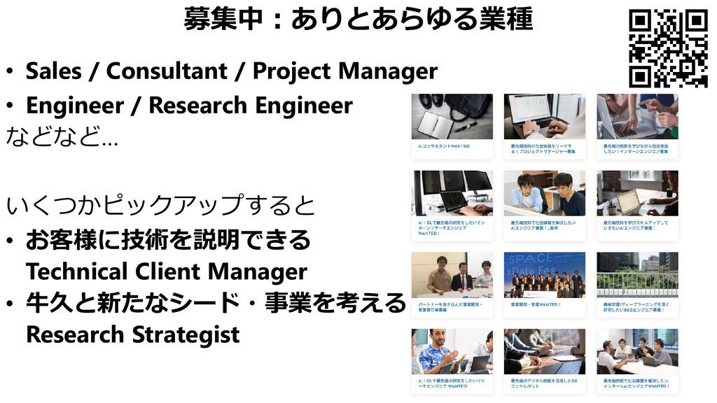 募集中:ありとあらゆる業種 • Sales / Consultant / Project Ma...