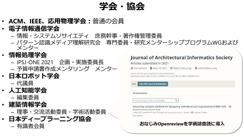 学会・協会 • ACM、IEEE、応用物理学会:普通の会員 • 電子情報通信学会 – 情報・シ...