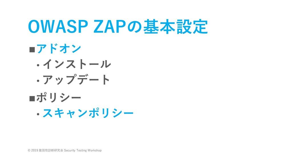 OWASP ZAPの基本設定 nアドオン • インストール • アップデート nポリシー • ...