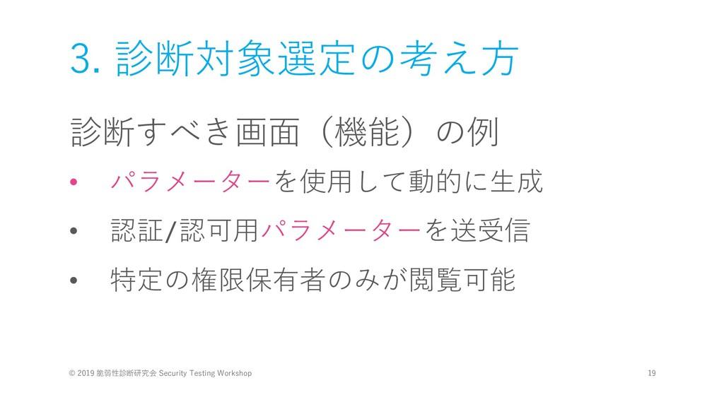 3. 診断対象選定の考え⽅ 診断すべき画⾯(機能)の例 • パラメーターを使⽤して動的に⽣成 ...