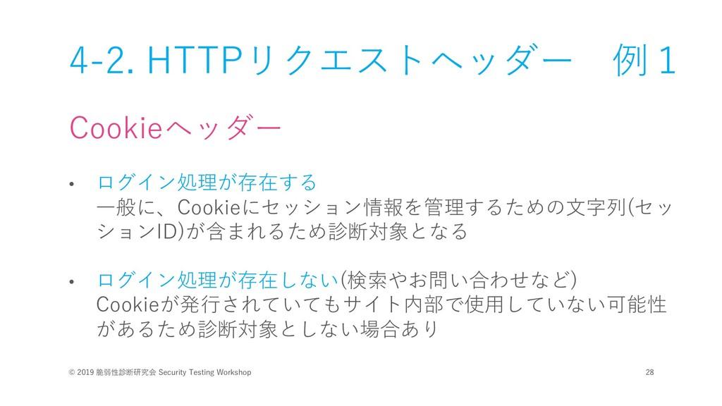 4-2. HTTPリクエストヘッダー 例1 Cookieヘッダー • ログイン処理が存在する ...