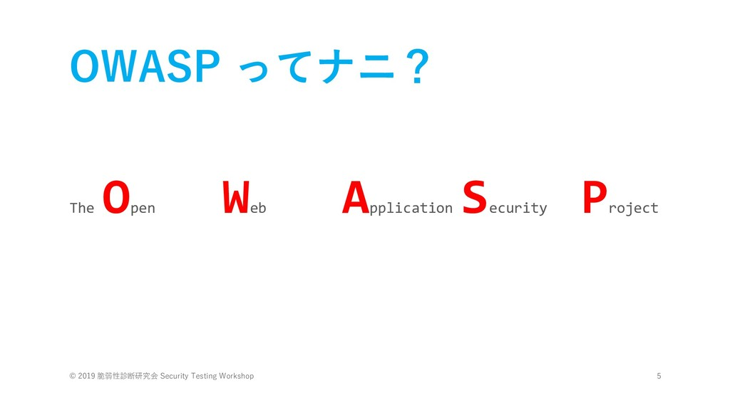 OWASP ってナニ? The Open Web Application Security P...