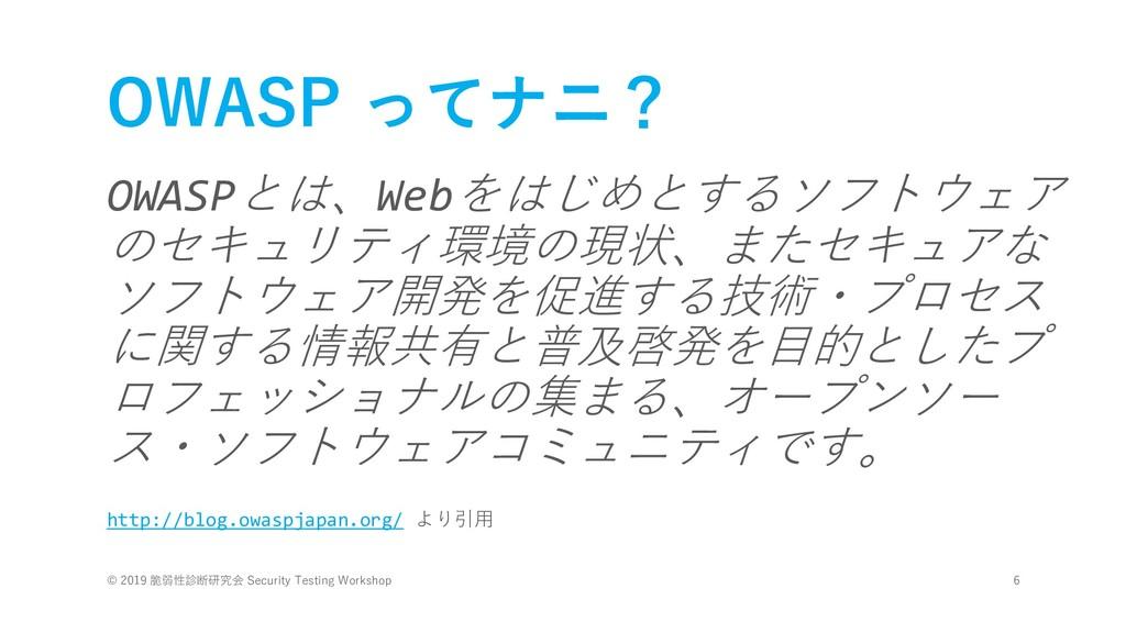 OWASP ってナニ? OWASPとは、Webをはじめとするソフトウェア のセキュリティ環境の...