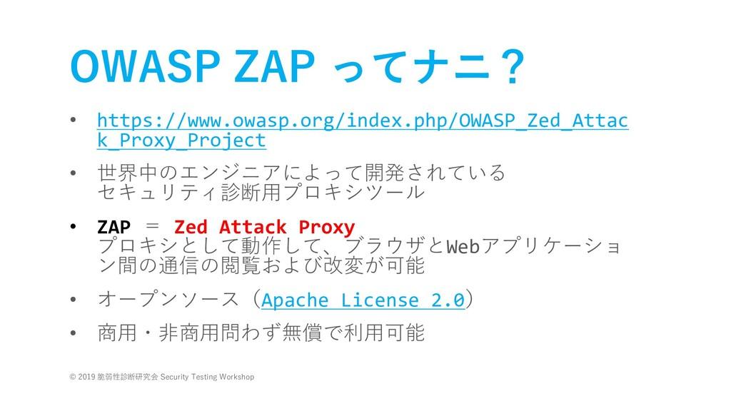 OWASP ZAP ってナニ? • https://www.owasp.org/index.p...
