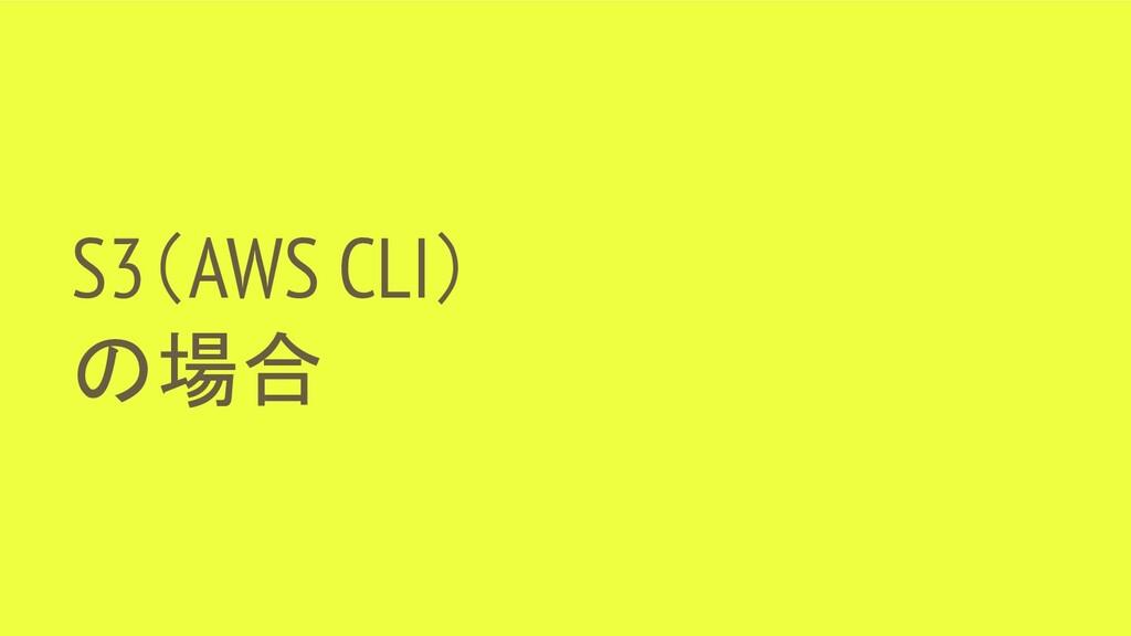 S3(AWS CLI) の場合