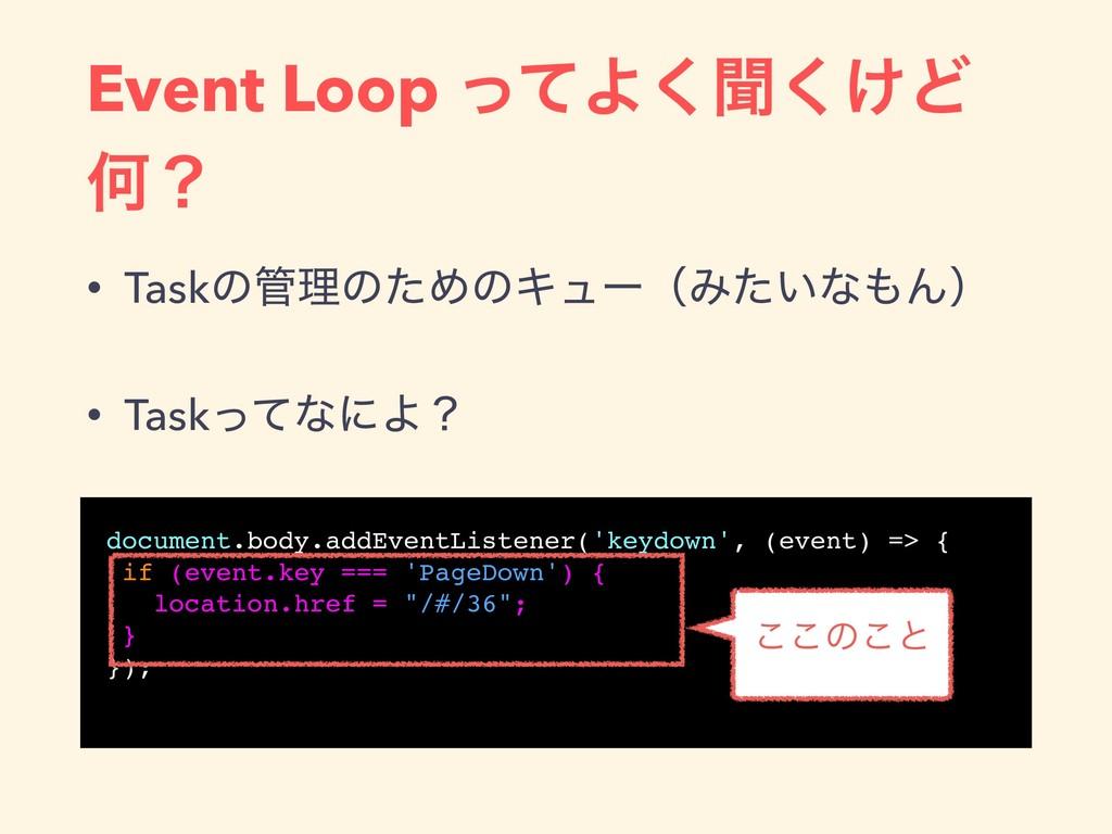 Event Loop ͬͯΑ͘ฉ͚͘Ͳ Կʁ • TaskͷཧͷͨΊͷΩϡʔʢΈ͍ͨͳΜʣ...