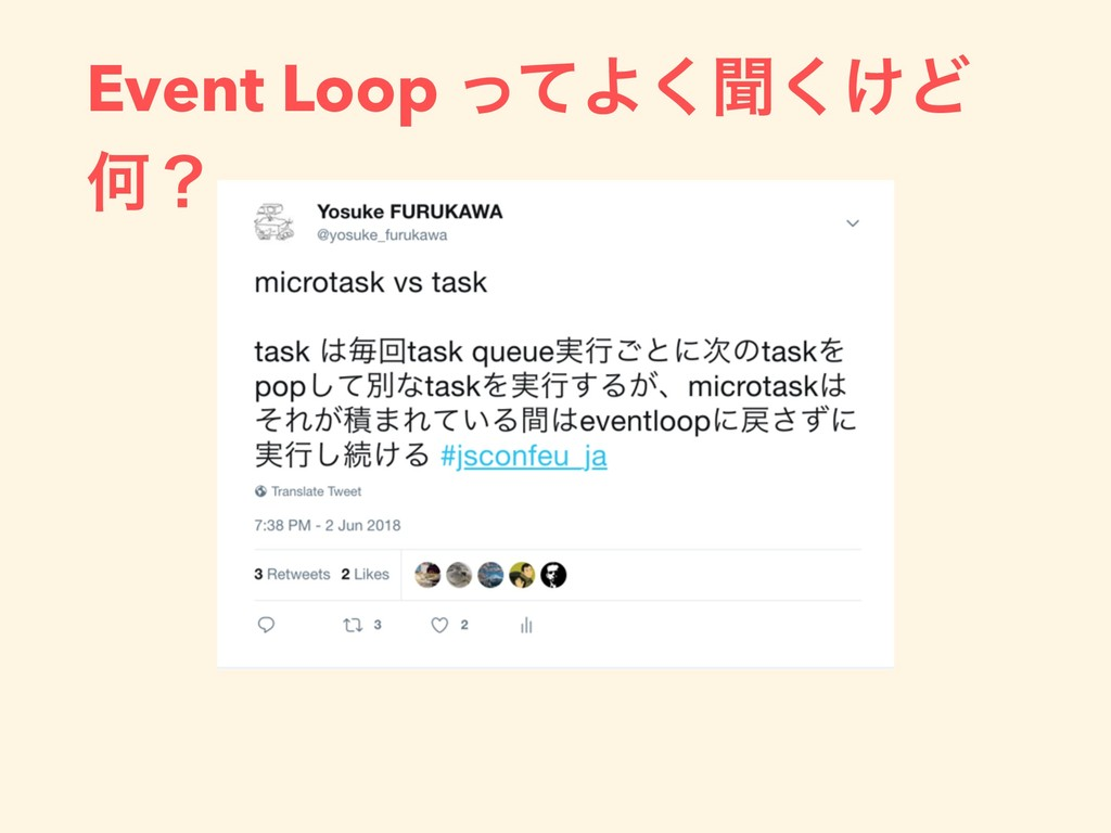 Event Loop ͬͯΑ͘ฉ͚͘Ͳ Կʁ