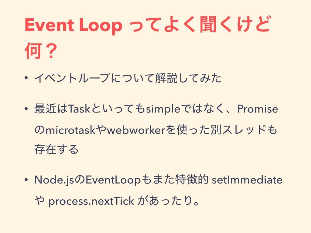 Event Loop ͬͯΑ͘ฉ͚͘Ͳ Կʁ • Πϕϯτϧʔϓʹ͍ͭͯղઆͯ͠Έͨ • ࠷ۙ...