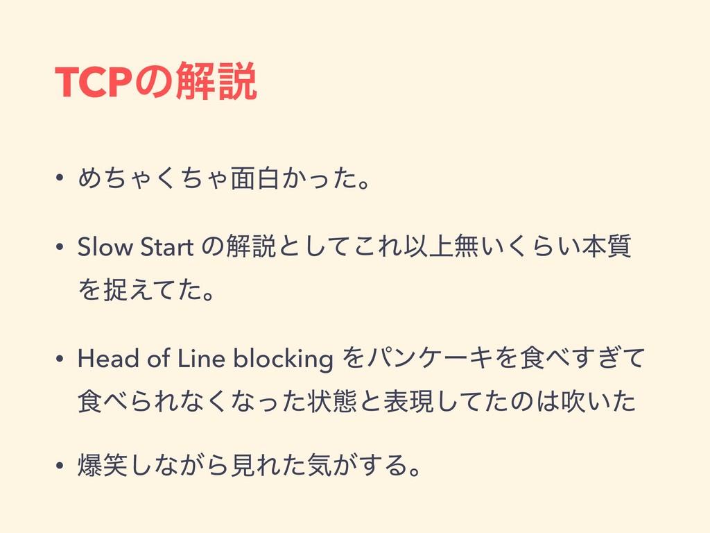 TCPͷղઆ • ΊͪΌͪ͘Ό໘ന͔ͬͨɻ • Slow Start ͷղઆͱͯ͜͠ΕҎ্ແ͍...