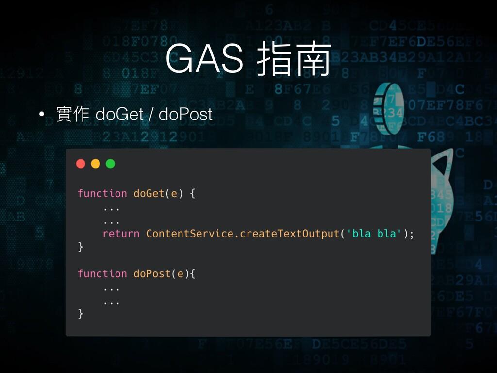 GAS 指南 • 實作 doGet / doPost