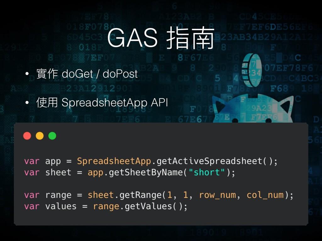 GAS 指南 • 實作 doGet / doPost • 使⽤用 SpreadsheetApp...
