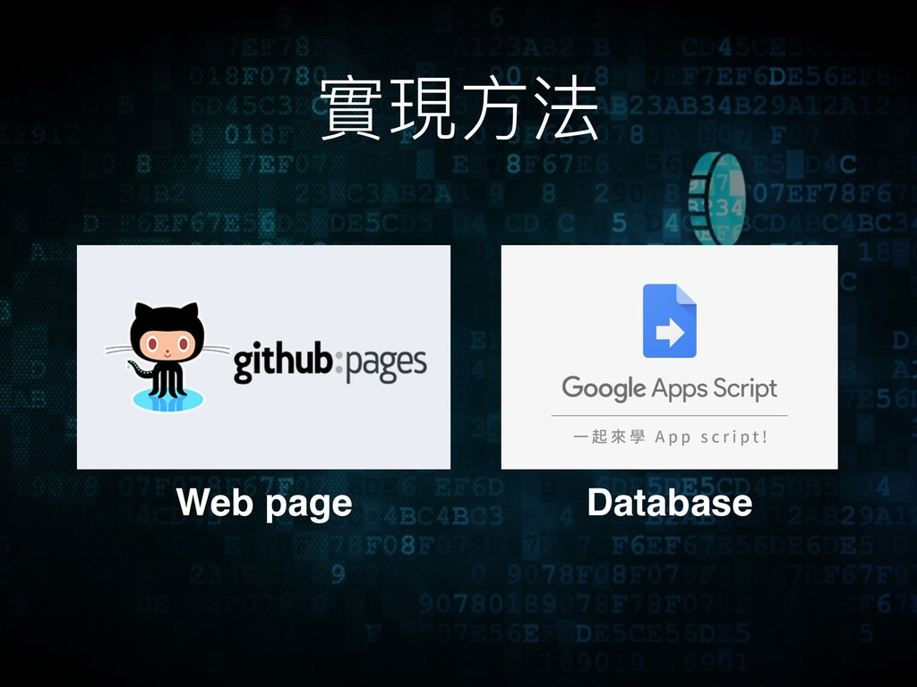 實現⽅方法 Web page Database