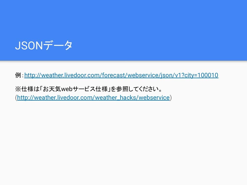 JSONデータ 例:http://weather.livedoor.com/forecast/...
