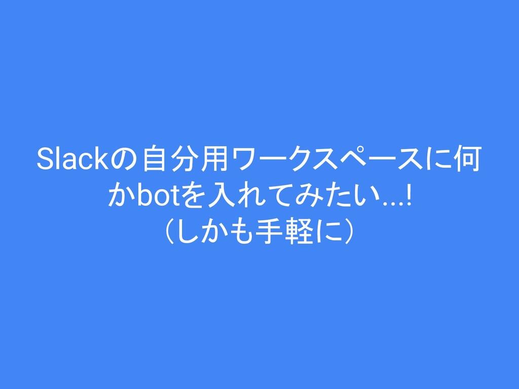 Slackの自分用ワークスペースに何 かbotを入れてみたい...! (しかも手軽に)