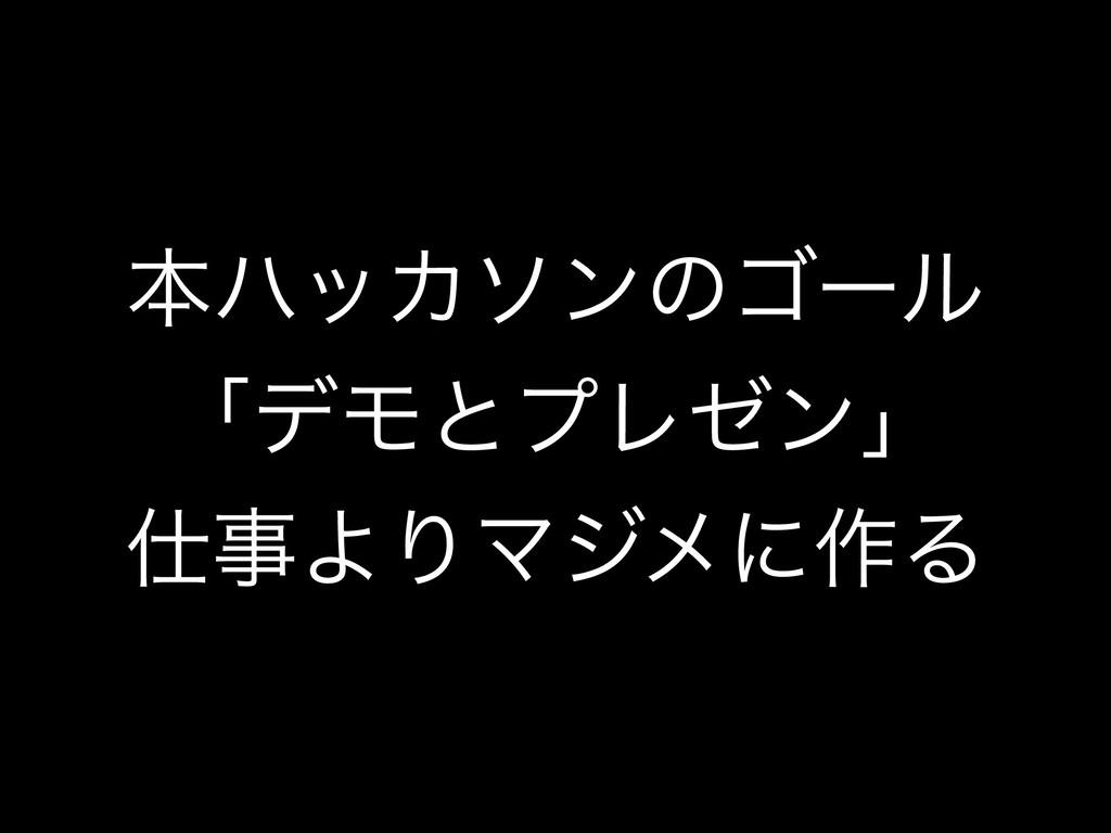 ຊϋοΧιϯͷΰʔϧ ʮσϞͱϓϨθϯʯ ΑΓϚδϝʹ࡞Δ