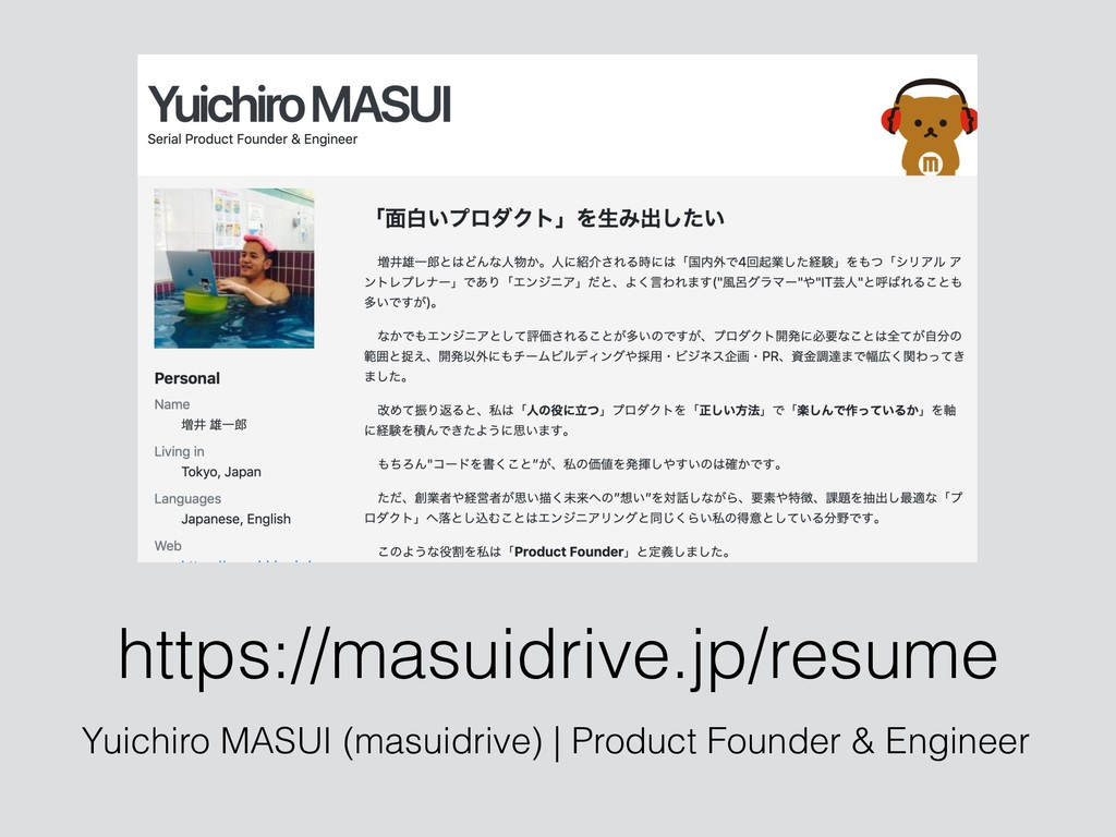 https://masuidrive.jp/resume Yuichiro MASUI (ma...