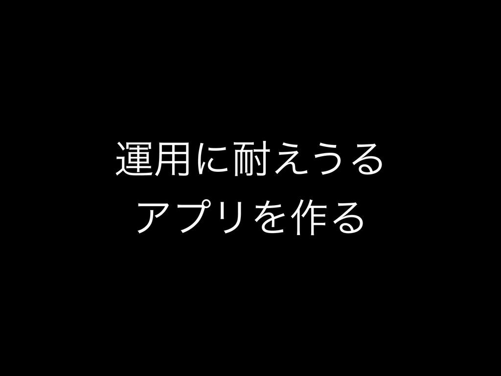ӡ༻ʹ͑͏Δ ΞϓϦΛ࡞Δ