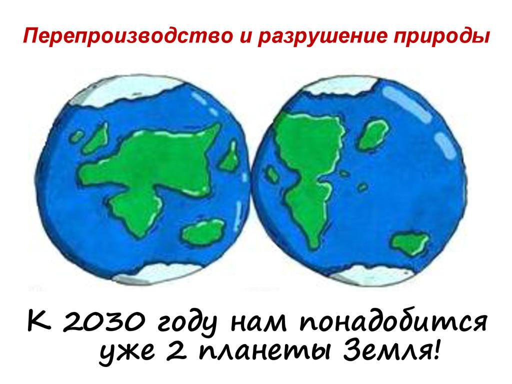 Перепроизводство и разрушение природы К 2030 го...