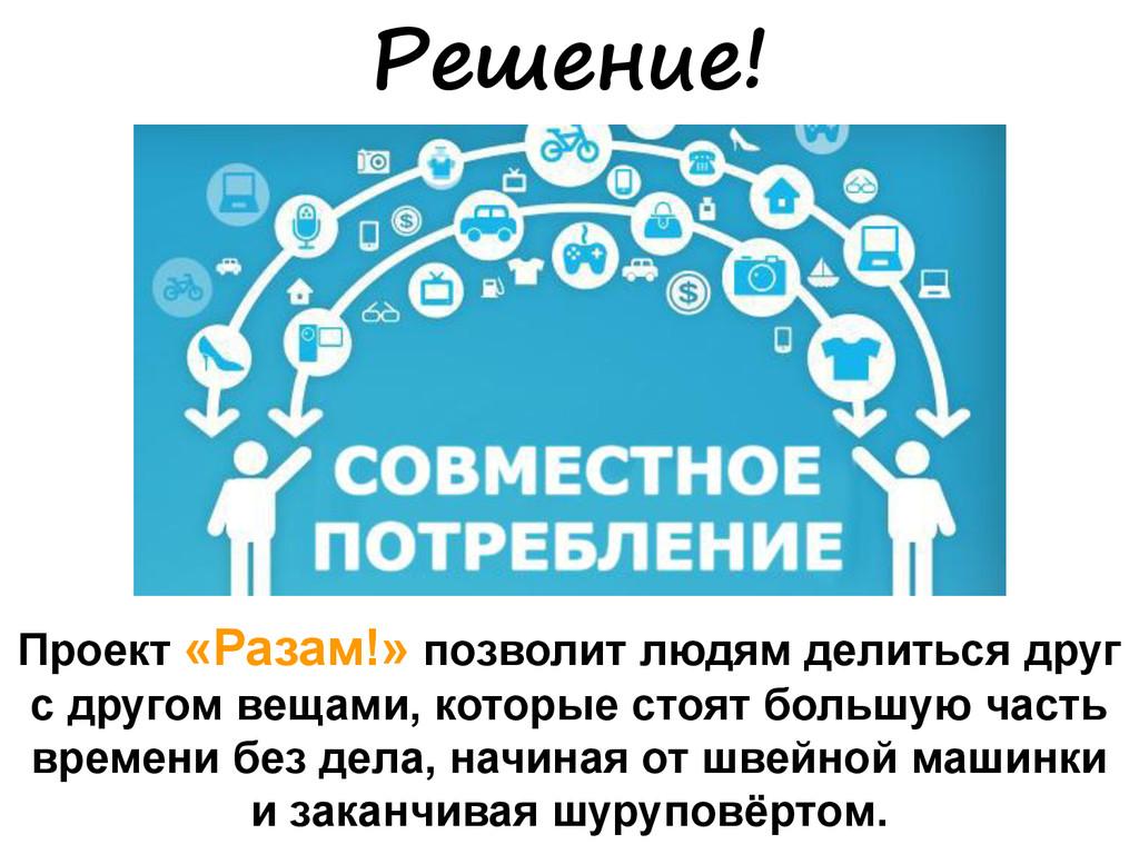 Решение! Проект «Разам!» позволит людям делитьс...