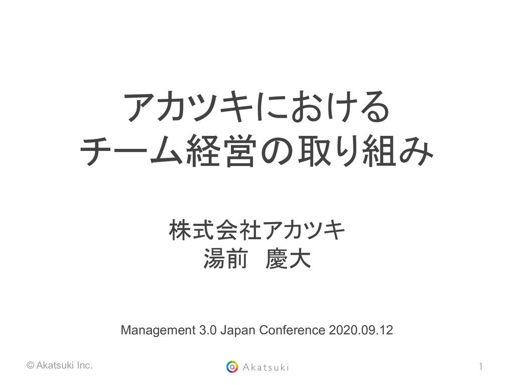 © Akatsuki Inc. 1 アカツキにおける チーム経営の取り組み Managem...