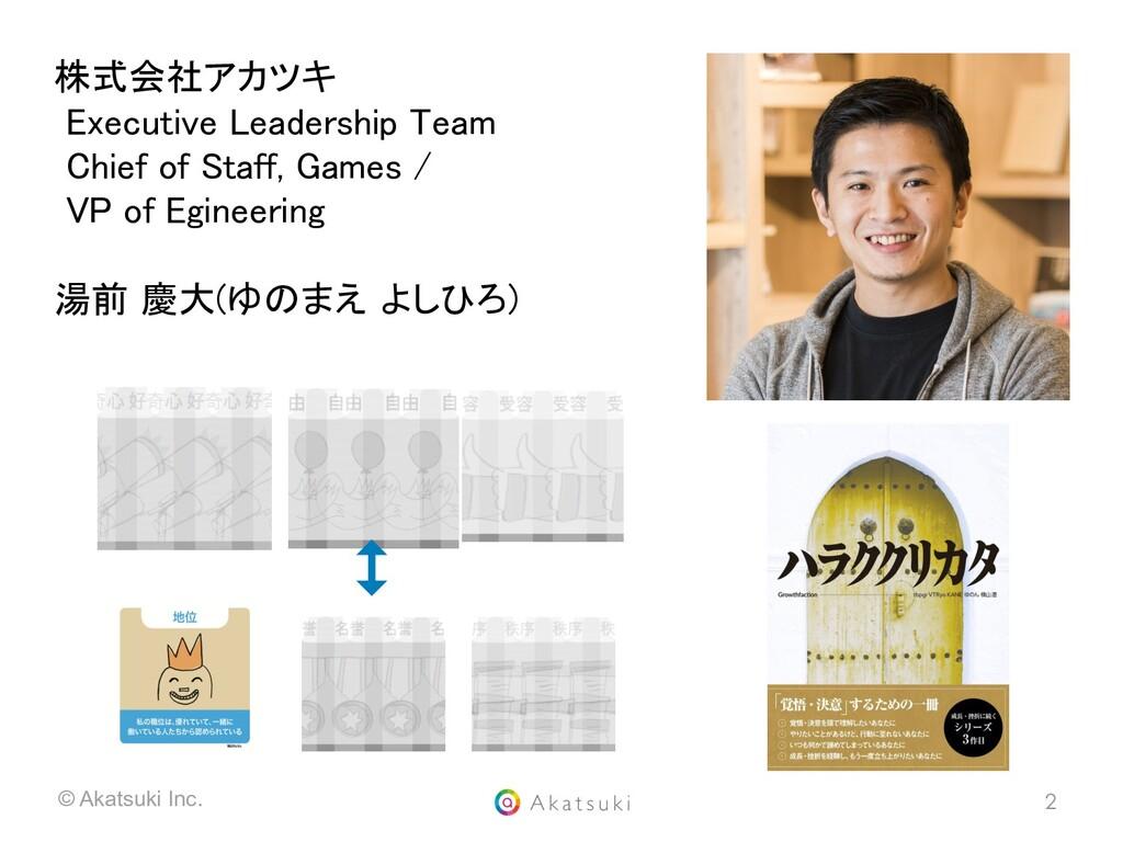 © Akatsuki Inc. 2 株式会社アカツキ Executive Leadershi...