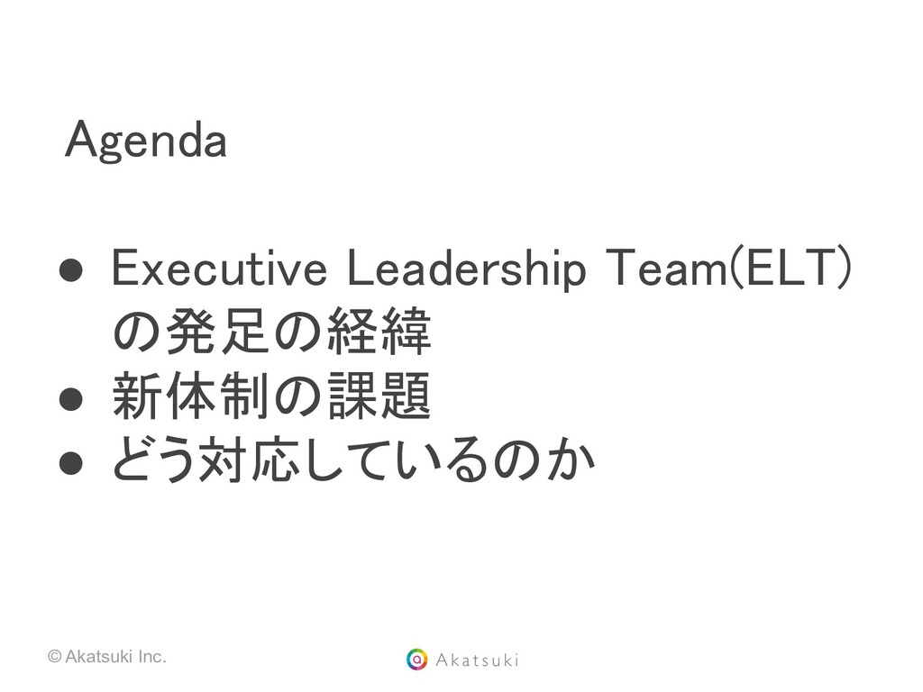 © Akatsuki Inc. Agenda