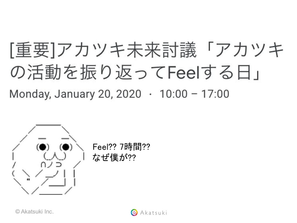 © Akatsuki Inc. Feel?? 7時間?? なぜ僕が??