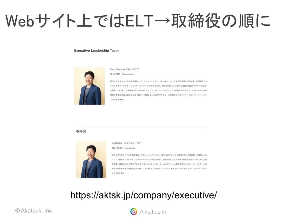 © Akatsuki Inc. https://aktsk.jp/company/execut...