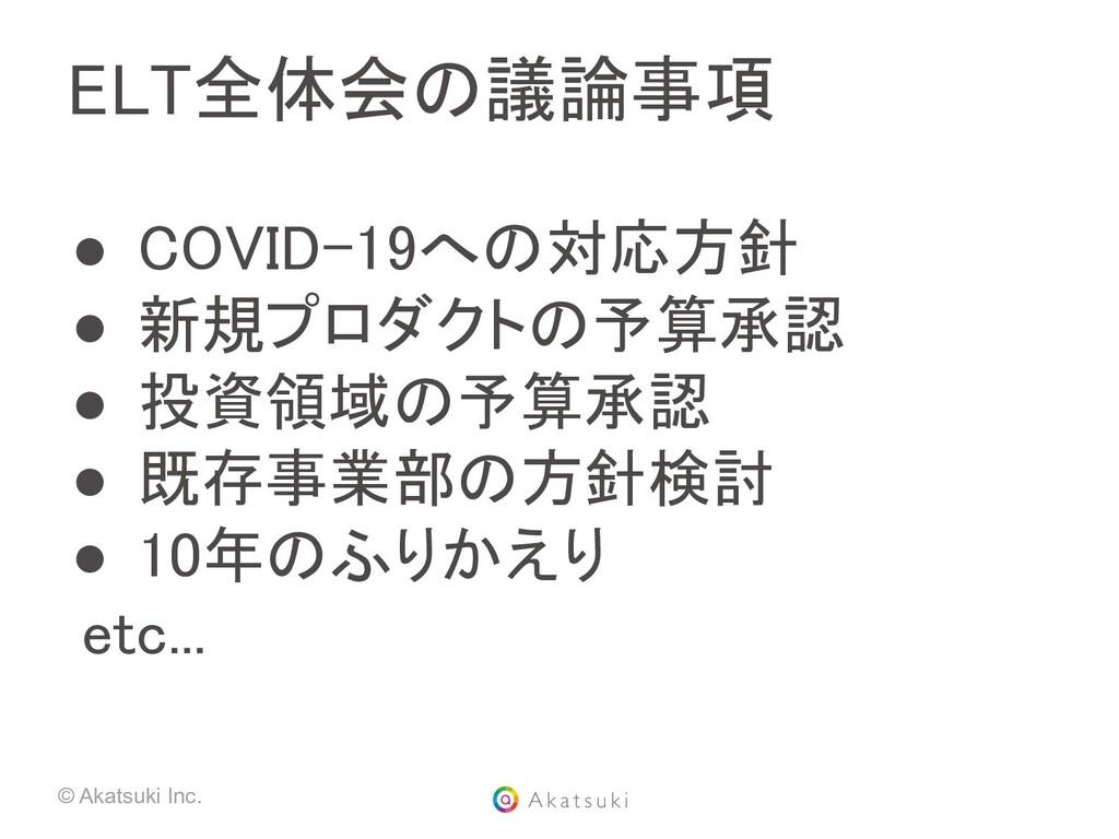 © Akatsuki Inc. ELT全体会の議論事項 ● COVID-19への対応方針 ...