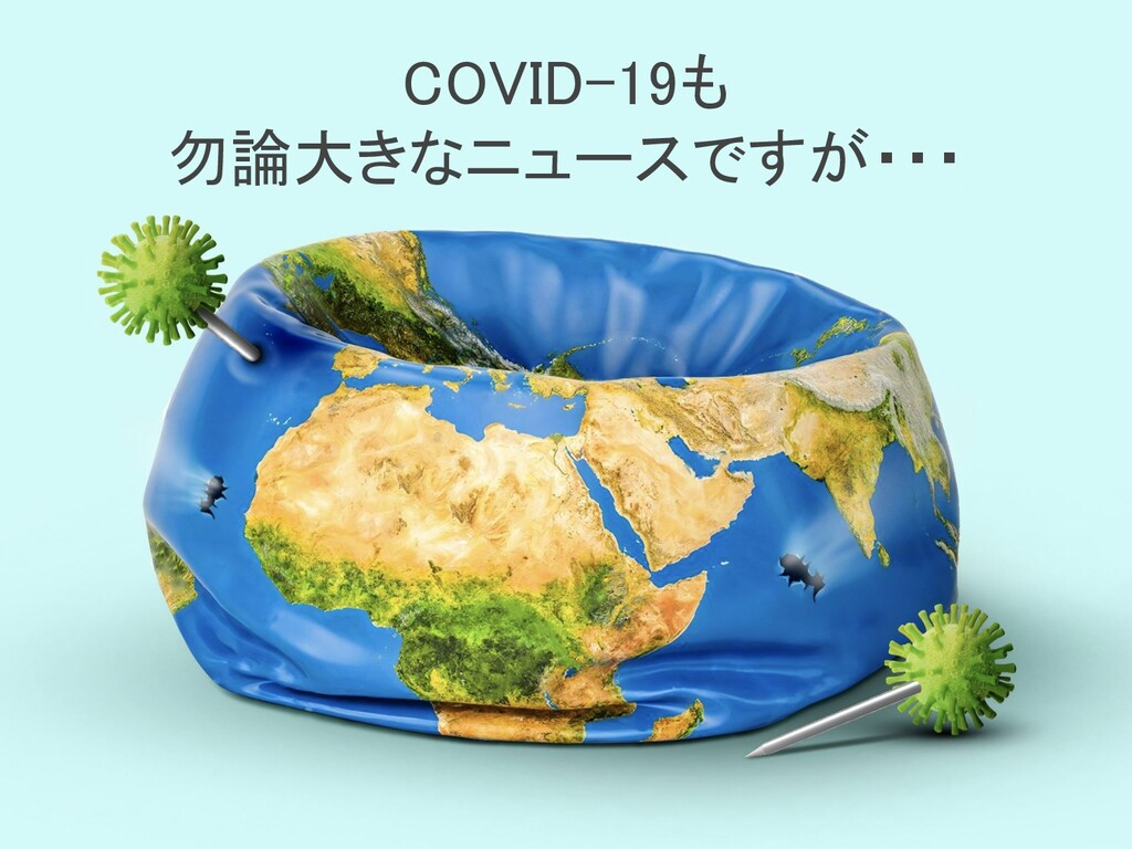 © Akatsuki Inc. COVID-19も 勿論大きなニュースですが・・・