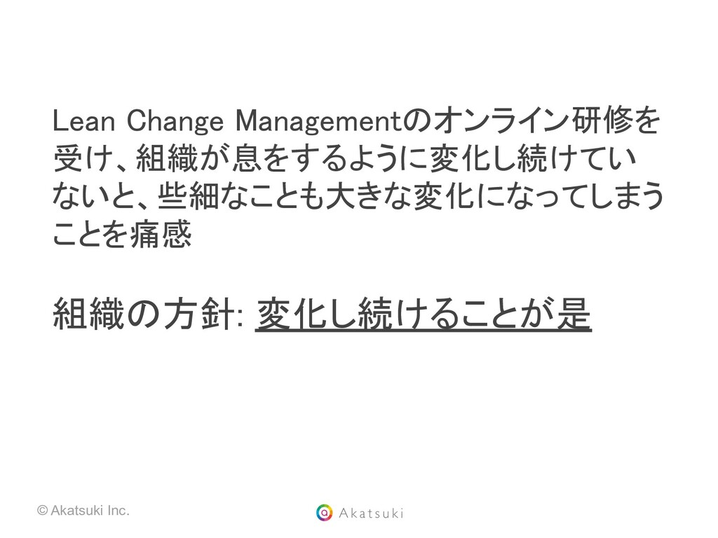© Akatsuki Inc. Lean Change Managementのオンライン研修を...