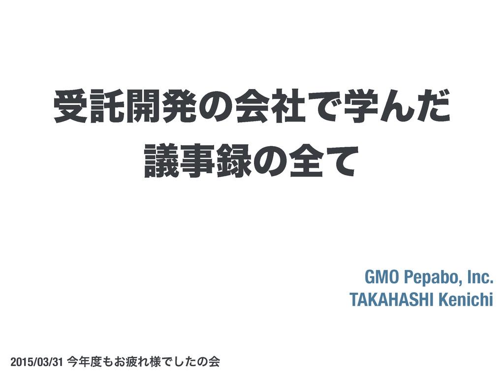 GMO Pepabo, Inc. TAKAHASHI Kenichi 2015/03/31 ࠓ...