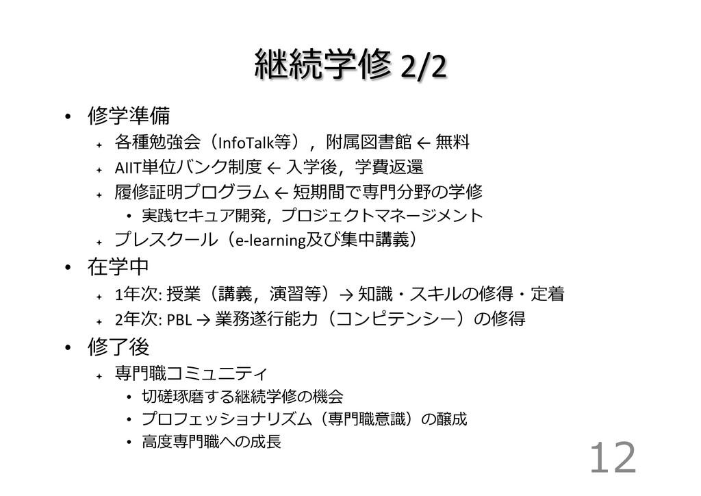 継続学修 2/2 • 修学準備  ª 各種勉強会(InfoTalk等),附属...