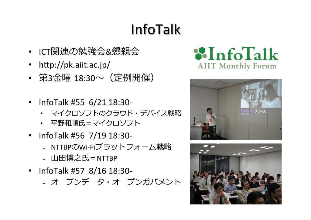 InfoTalk • ICT関連の勉強会&懇親会 • hHp://pk.aiit.ac.j...