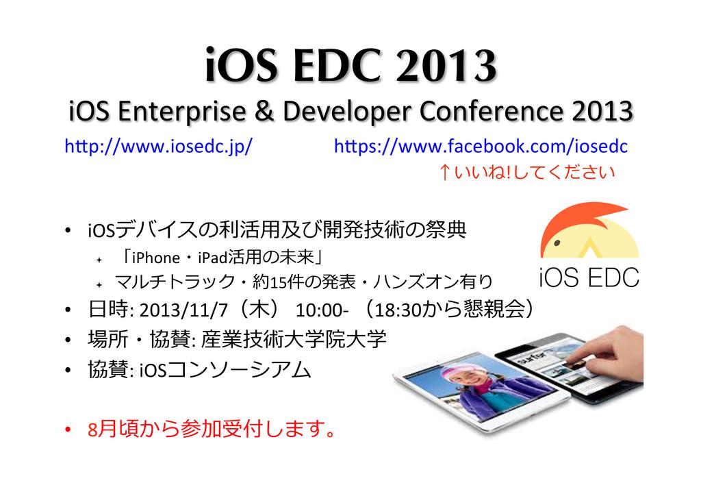 iOS EDC 2013   iOS Enterprise & Dev...